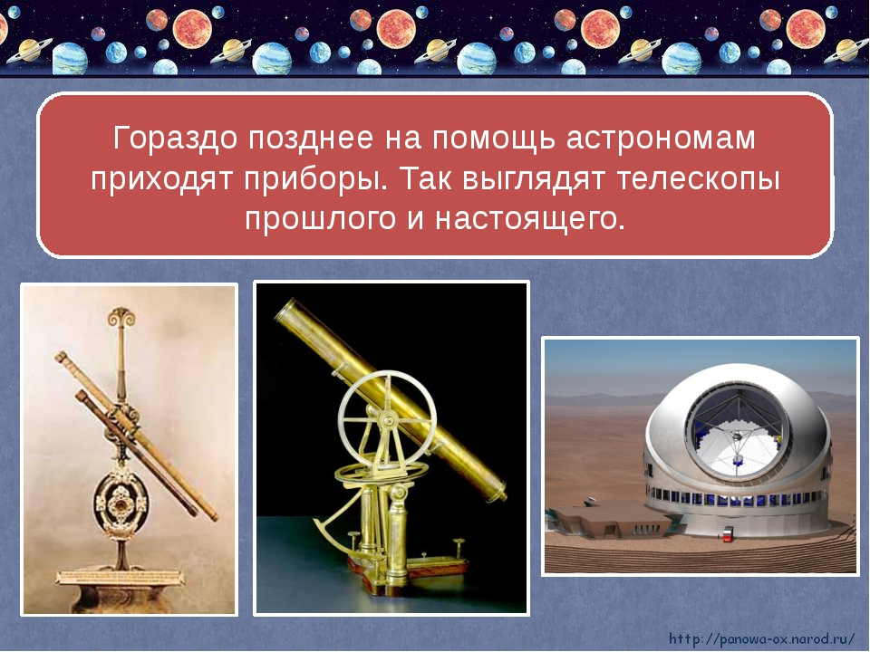 Гораздо позднее на помощь астрономам приходят приборы. Так выглядят телескоп...