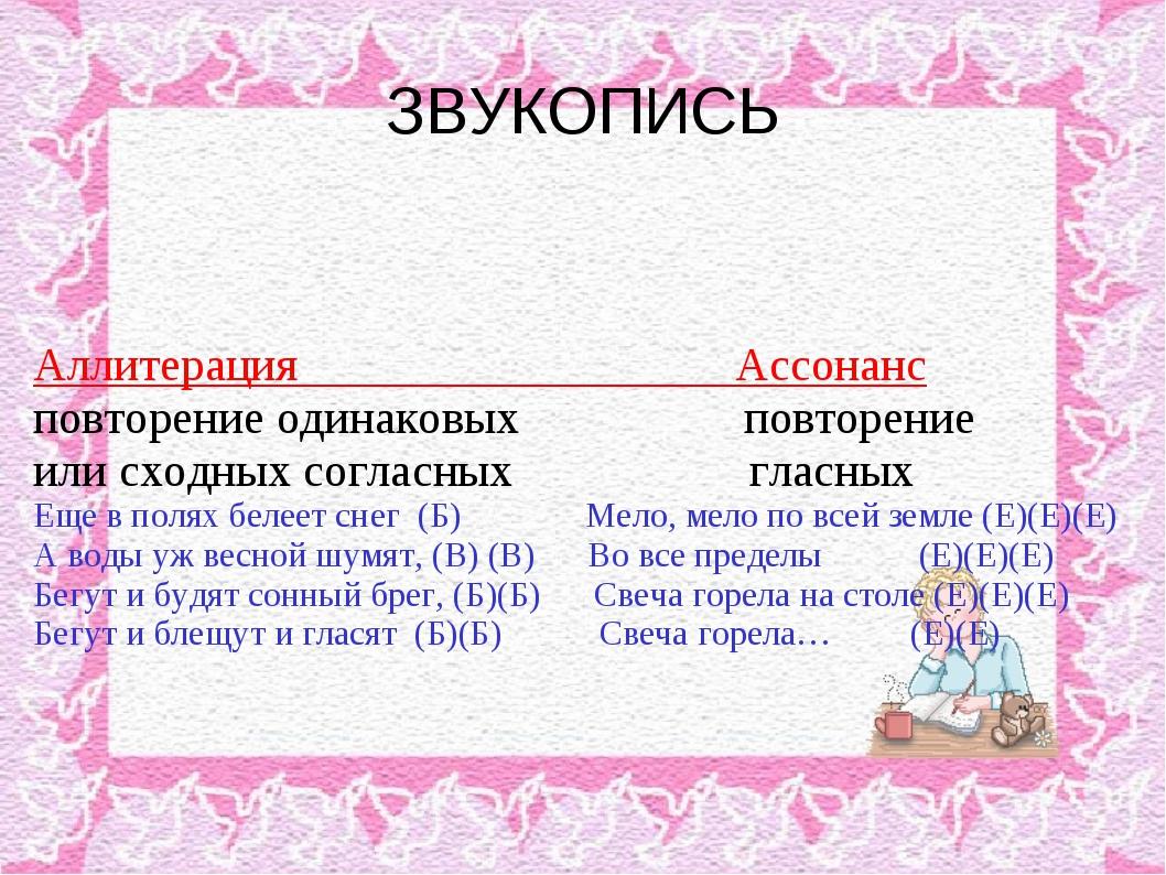 ЗВУКОПИСЬ Аллитерация Ассонанс повторение одинаковых повторение или сходных с...