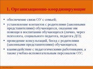 1. Организационно-координирующие обеспечение связи ОУ с семьей; установление