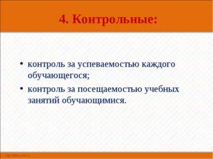 4. Контрольные: контроль за успеваемостью каждого обучающегося; контроль за п