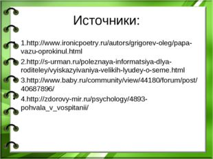 Источники: 1.http://www.ironicpoetry.ru/autors/grigorev-oleg/papa-vazu-oproki