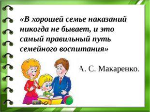 «В хорошей семье наказаний никогда не бывает, и это самый правильный путь сем