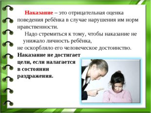 Наказание – это отрицательная оценка поведения ребёнка в случае нарушения им