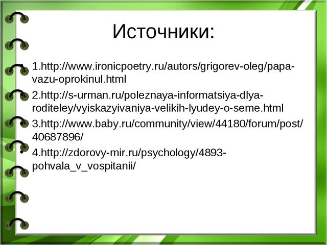 Источники: 1.http://www.ironicpoetry.ru/autors/grigorev-oleg/papa-vazu-oproki...
