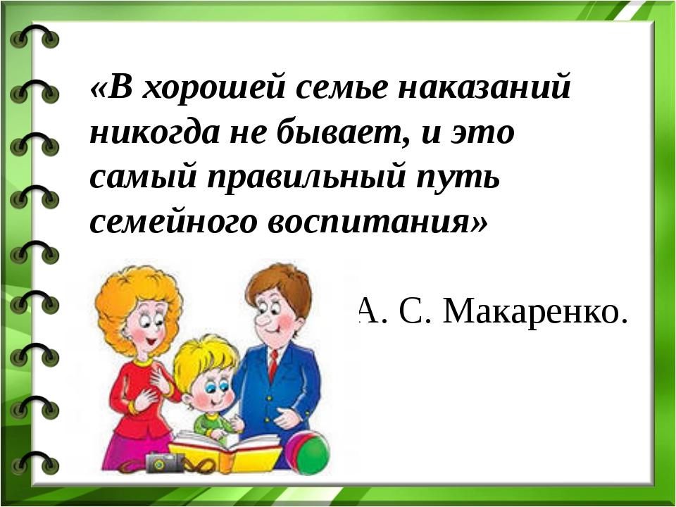 «В хорошей семье наказаний никогда не бывает, и это самый правильный путь сем...