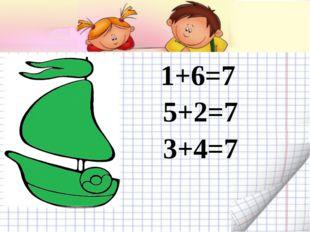 1+6=7 5+2=7 3+4=7