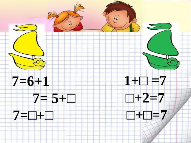 7=6+1 7= 5+□ 7=□+□ 1+□ =7 □+2=7 □+□=7