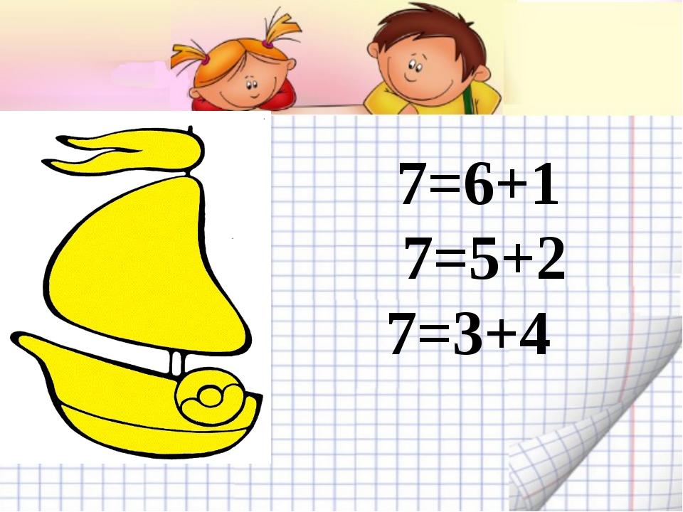 7=6+1 7=5+2 7=3+4