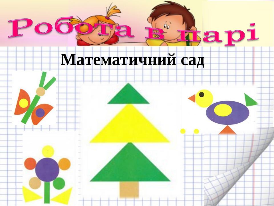 Математичний сад
