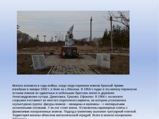 Могила возникла в годы войны, когда сюда хоронили воинов Красной Армии, погиб