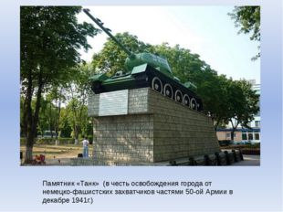 Памятник «Танк» (в честь освобождения города от немецко-фашистских захватчик