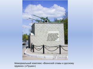 Мемориальный комплекс «Воинской славы и русскому оружию» («Пушки»)