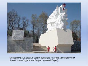 Мемориальный скульптурный комплекс-памятник воинам 50-ой Армии - освободителя