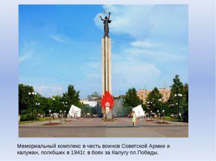 Мемориальный комплекс в честь воинов Советской Армии и калужан, погибших в 19