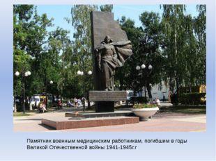 Памятник военным медицинским работникам, погибшим в годы Великой Отечественно