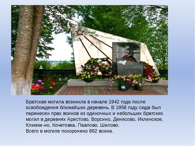 Братская могила возникла в начале 1942 года после освобождения ближайших дере...