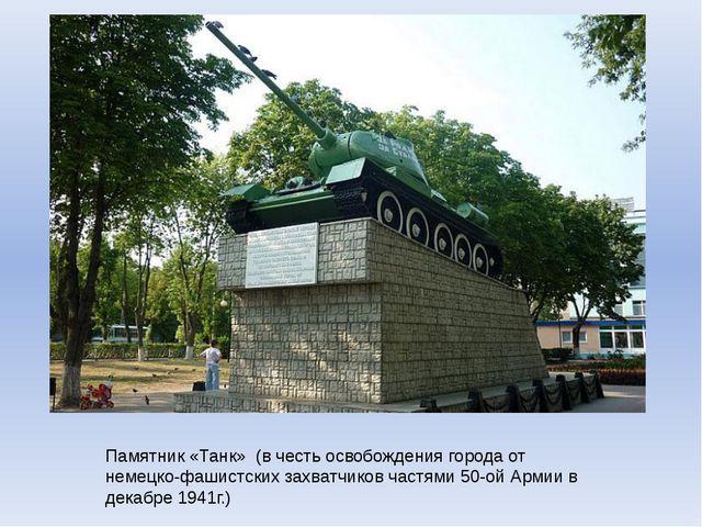 Памятник «Танк» (в честь освобождения города от немецко-фашистских захватчик...