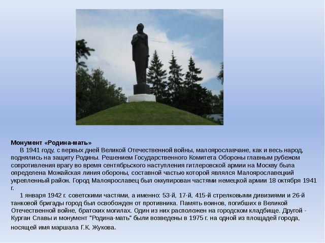 Монумент «Родина-мать»  В 1941 году, с первых дней Великой Отечественной...
