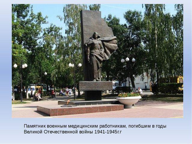 Памятник военным медицинским работникам, погибшим в годы Великой Отечественно...