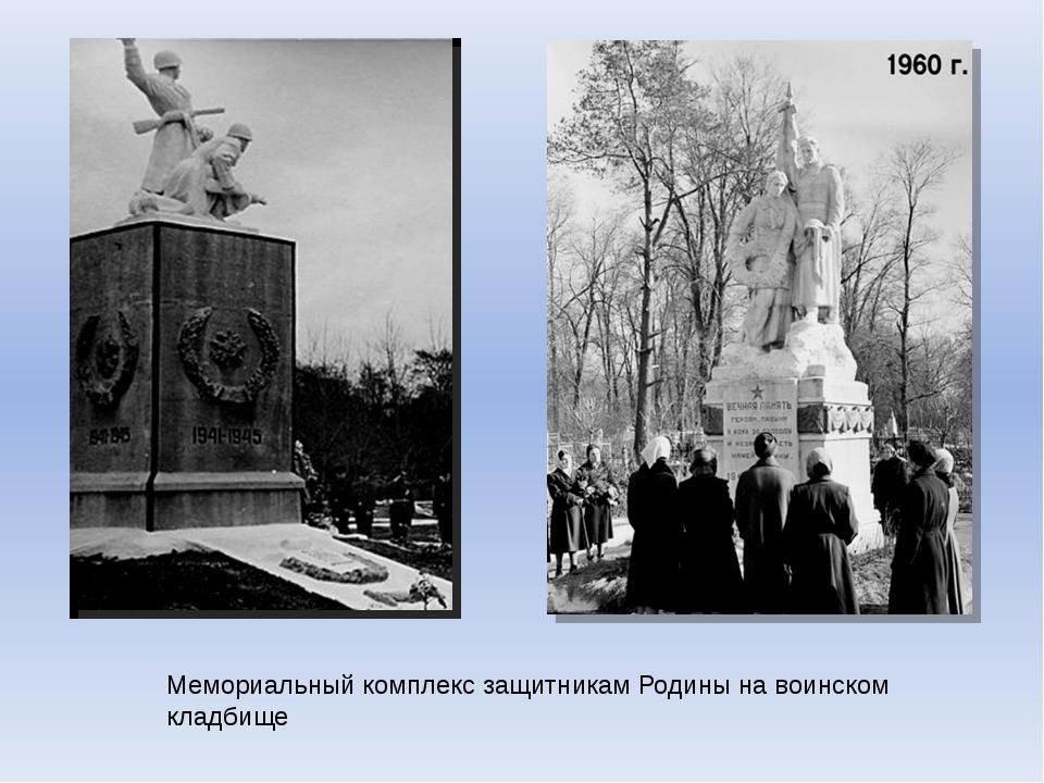 Мемориальный комплекс защитникам Родины на воинском кладбище