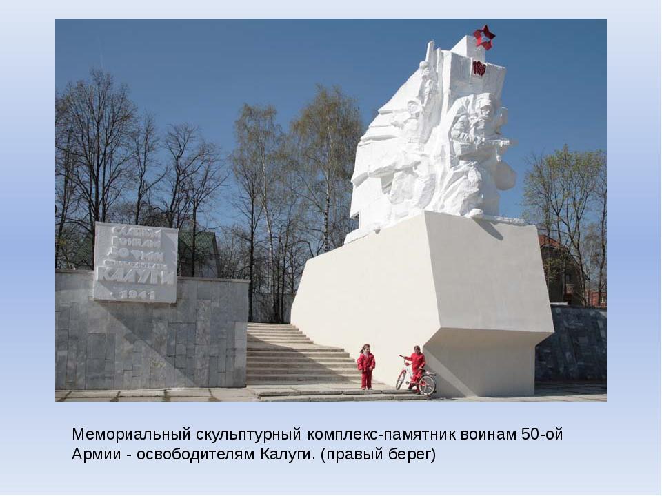 Мемориальный скульптурный комплекс-памятник воинам 50-ой Армии - освободителя...