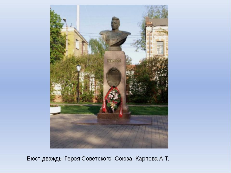 Бюст дважды Героя Советского Союза Карпова А.Т.