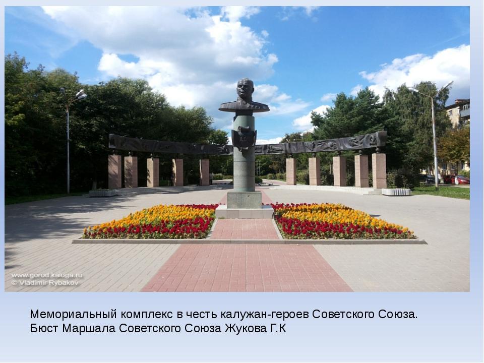 Мемориальный комплекс в честь калужан-героев Советского Союза. Бюст Маршала С...