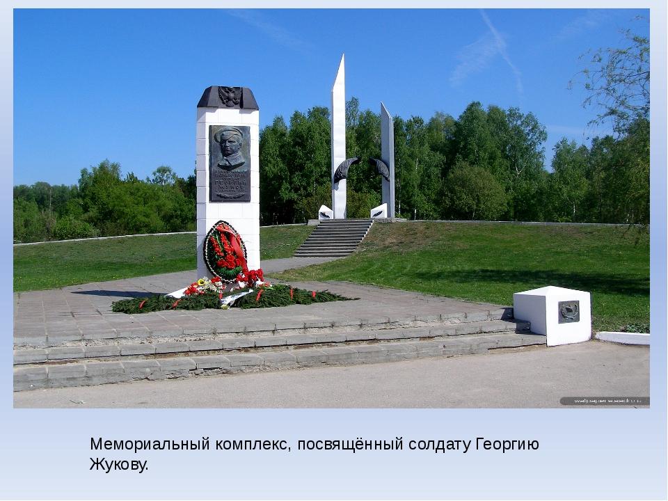 Мемориальный комплекс, посвящённый солдату Георгию Жукову.