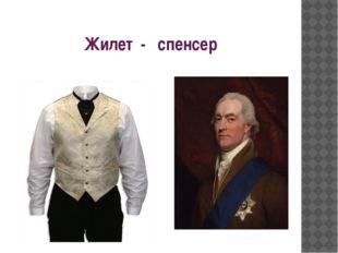 Жилет - спенсер
