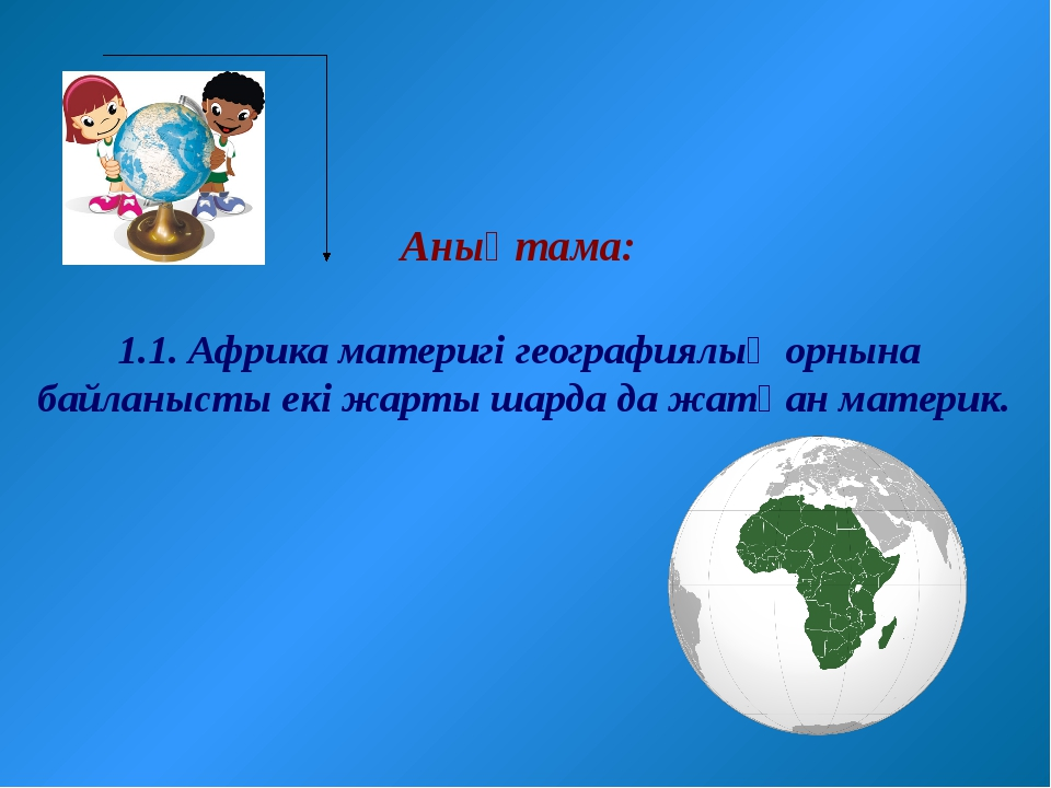 Анықтама: 1.1. Африка материгі географиялық орнына байланысты екі жарты шард...