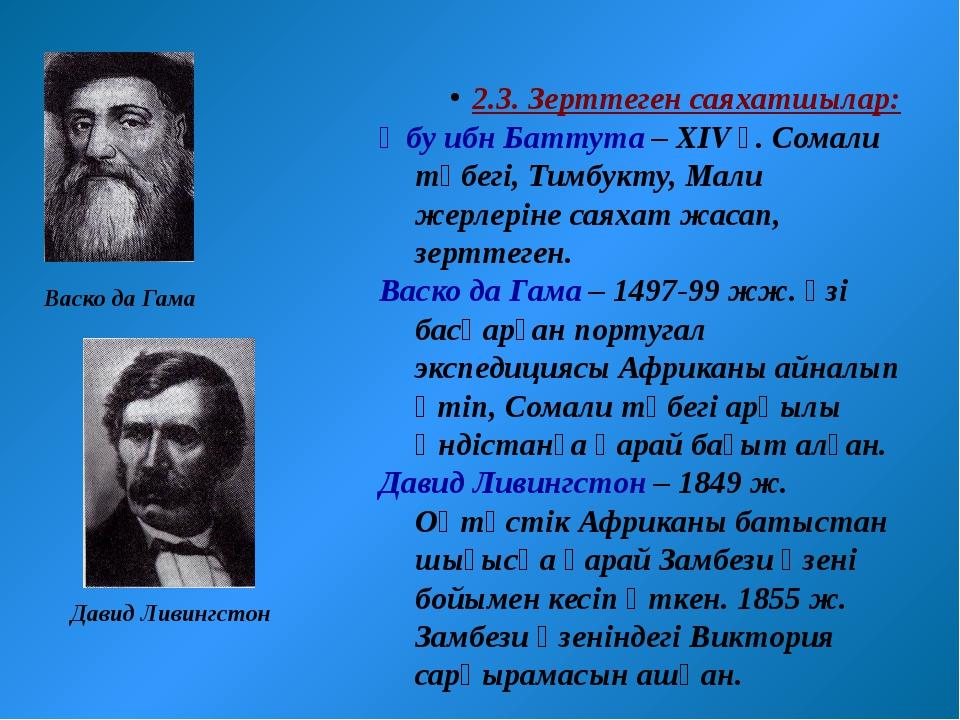 2.3. Зерттеген саяхатшылар: Әбу ибн Баттута – ХІV ғ. Сомали түбегі, Тимбукту...