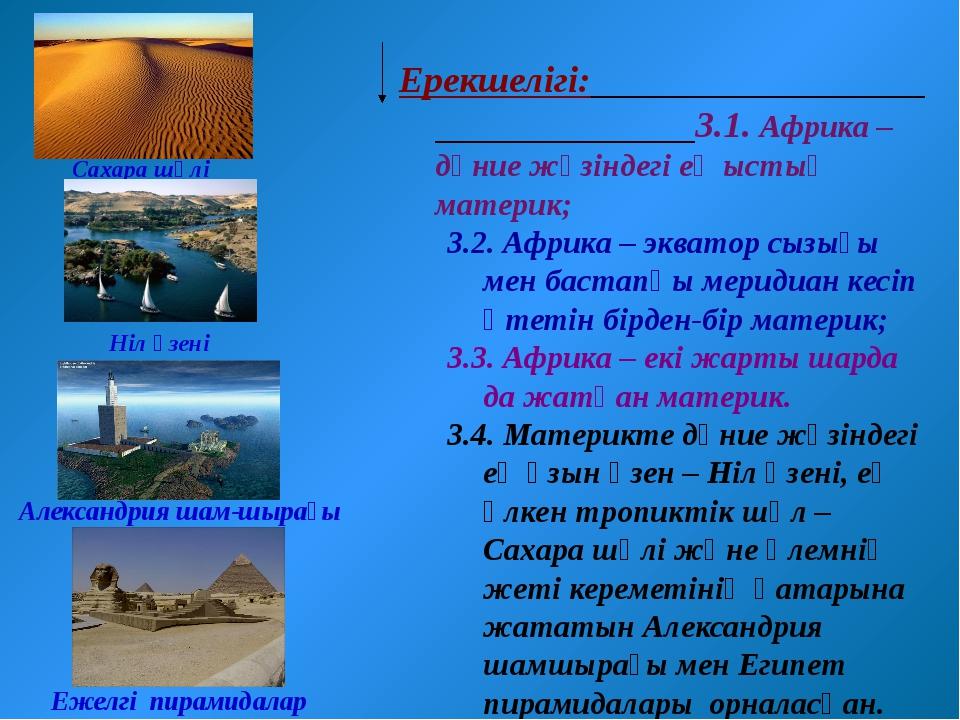 Ерекшелігі: 3.1. Африка – дүние жүзіндегі ең ыстық материк; 3.2. Африка – эк...