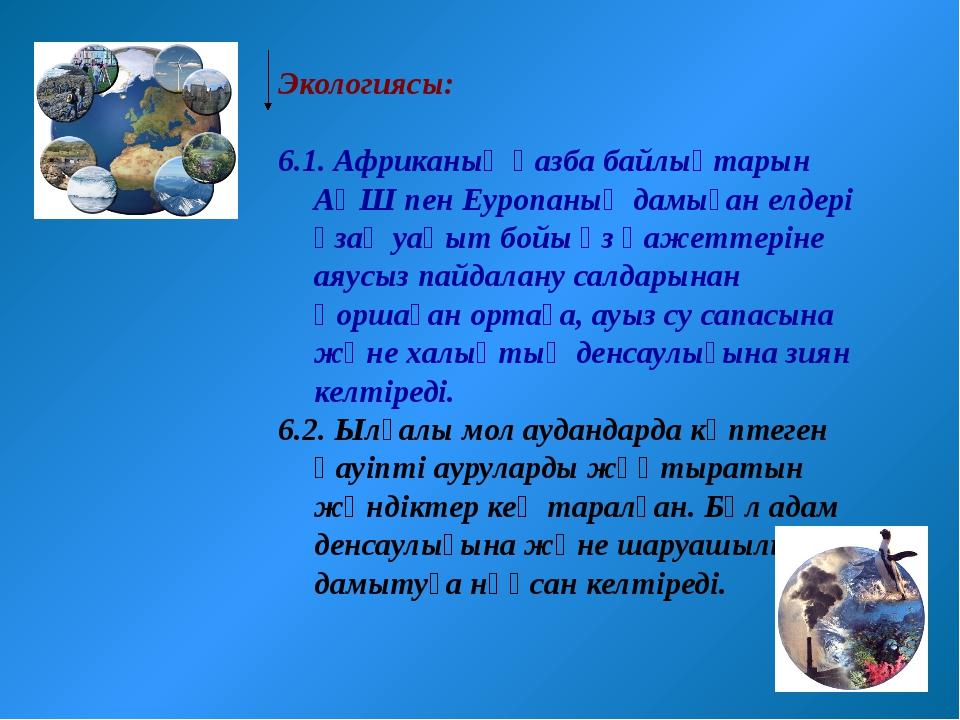 Экологиясы: 6.1. Африканың қазба байлықтарын АҚШ пен Еуропаның дамыған елдер...