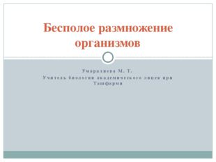 Умаралиева М. Т. Учитель биологии академического лицея при Ташфарми Бесполое