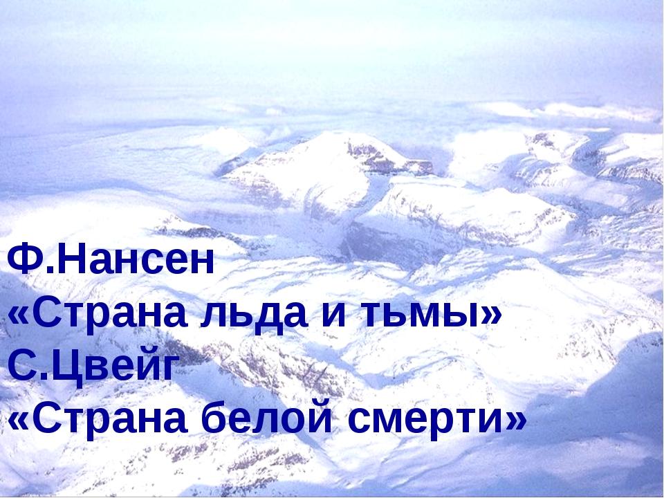 Ф.Нансен «Страна льда и тьмы» С.Цвейг «Страна белой смерти»