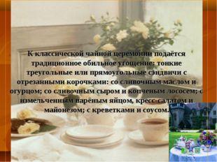 К классической чайной церемонии подаётся традиционное обильное угощение: тонк