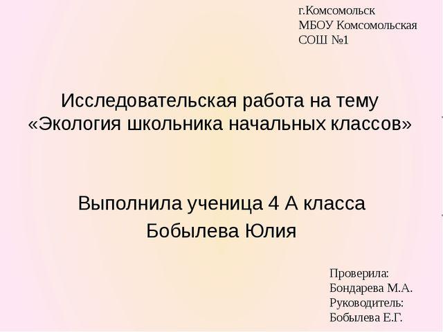 Исследовательская работа на тему «Экология школьника начальных классов» Выпол...