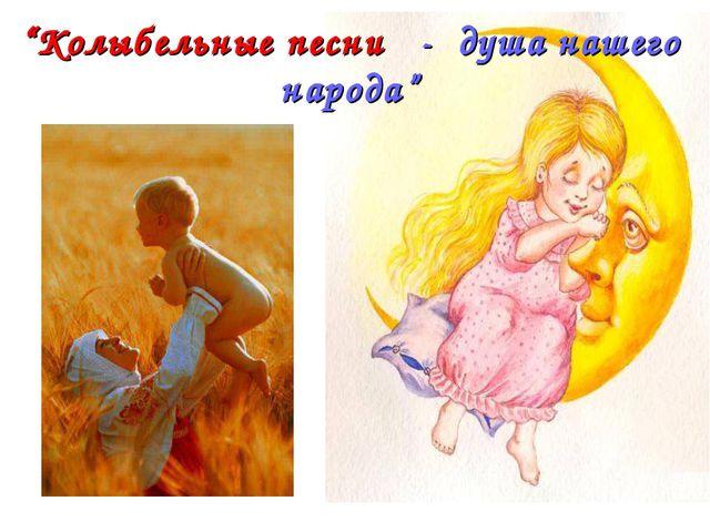 """""""Колыбельные песни - душа нашего народа"""""""