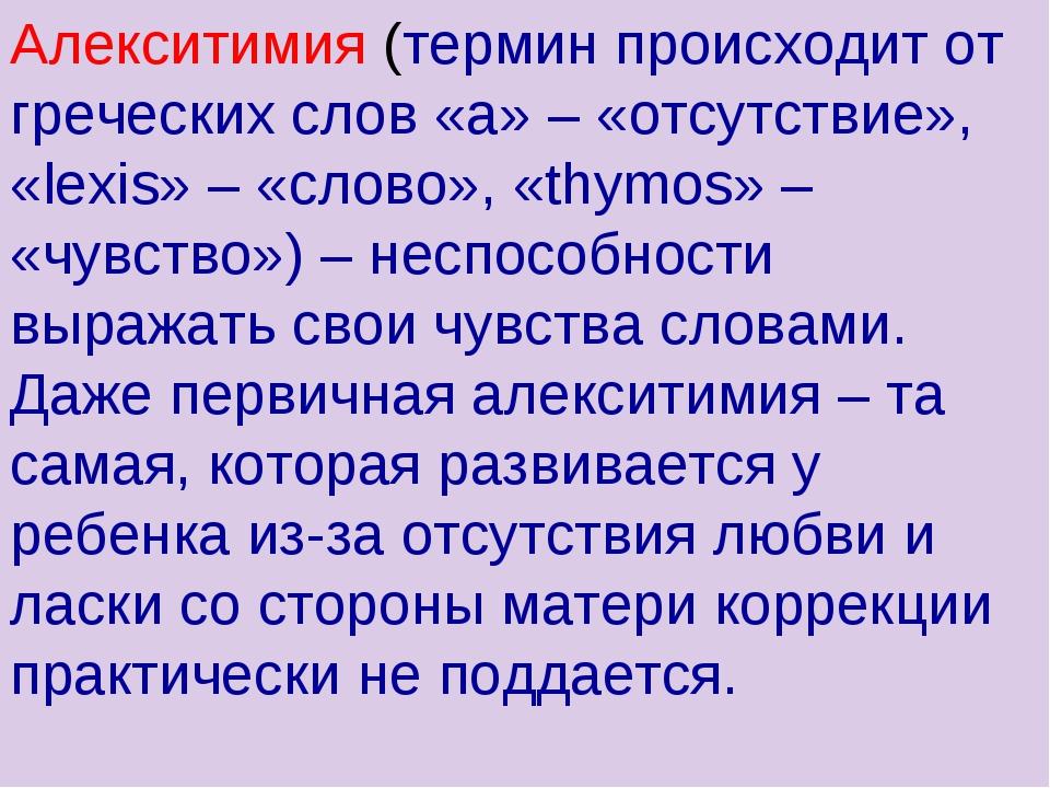 Алекситимия (термин происходит от греческих слов «а» – «отсутствие», «lexis»...