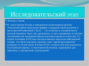 Исследовательский этап Легенда о гжели: В самом центре России, в живописном