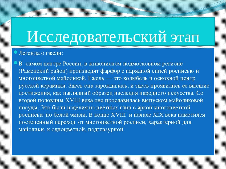 Исследовательский этап Легенда о гжели: В самом центре России, в живописном...