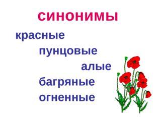 синонимы красные пунцовые алые багряные огненные