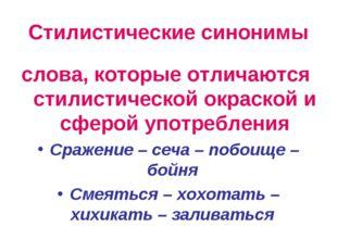 Стилистические синонимы слова, которые отличаются стилистической окраской и с