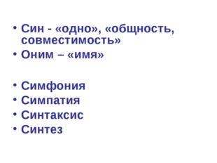 Син - «одно», «общность, совместимость» Оним – «имя» Симфония Симпатия Синта