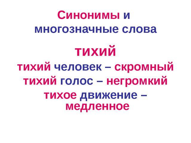 Синонимы и многозначные слова тихий тихий человек – скромный тихий голос – не...