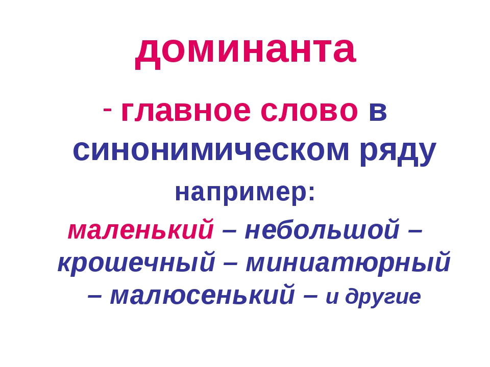 доминанта главное слово в синонимическом ряду например: маленький – небольшой...