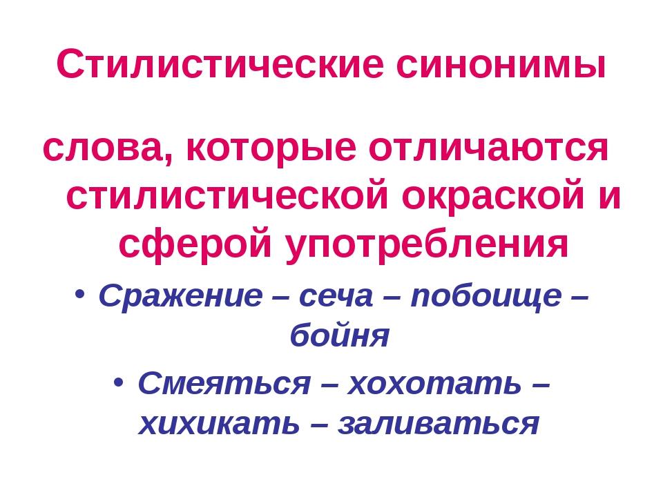 Стилистические синонимы слова, которые отличаются стилистической окраской и с...