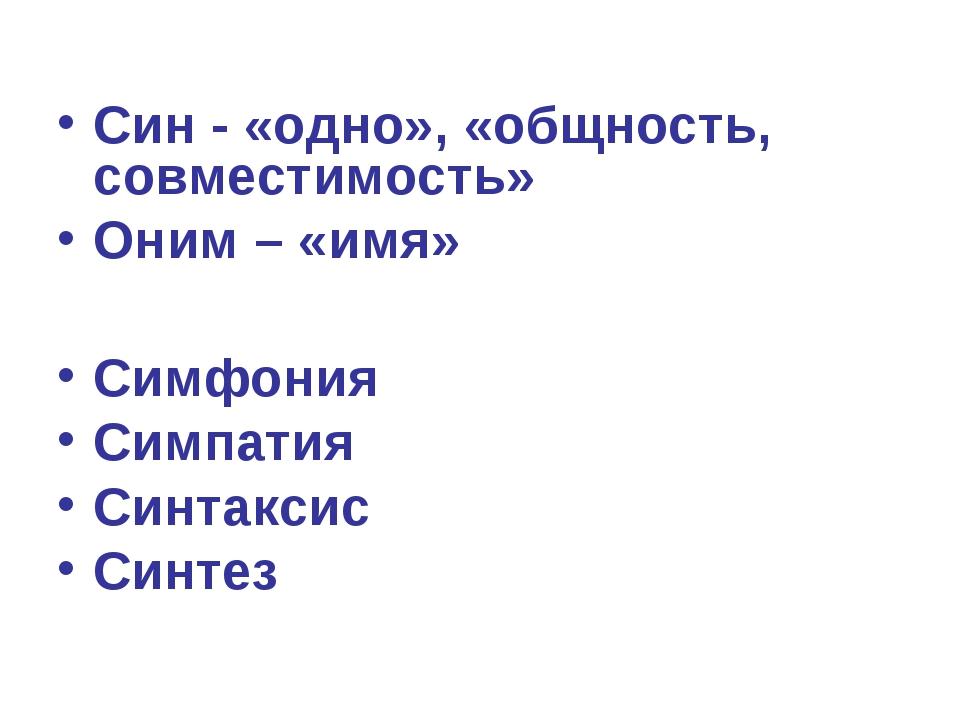 Син - «одно», «общность, совместимость» Оним – «имя» Симфония Симпатия Синта...