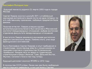 Биография Молодые годы Будущий министр родился 21 марта 1950 года в городе Мо