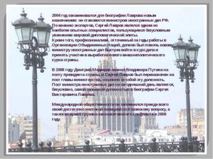 2004 год ознаменовался для биографии Лаврова новым назначением: он становится